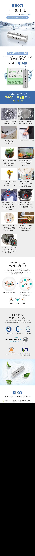 키코물때크린_수정(원본).v.210121.jpg