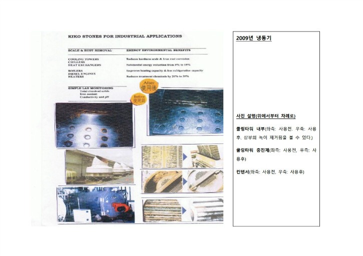 키코스톤적용사례사진모음.pdf_page_03.jpg