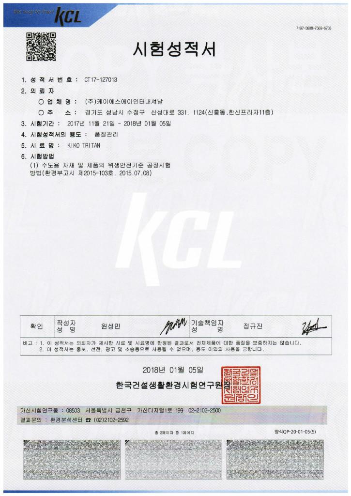 KCL시험성적서1.jpg