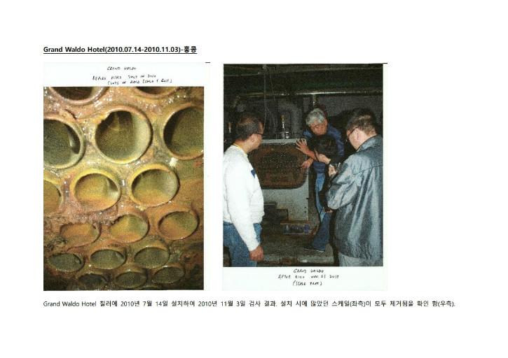키코스톤적용사례사진모음.pdf_page_05.jpg