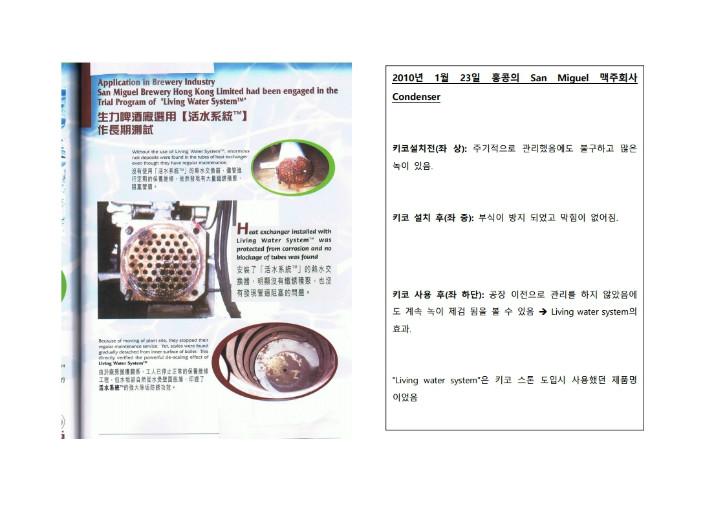 키코스톤적용사례사진모음.pdf_page_04.jpg